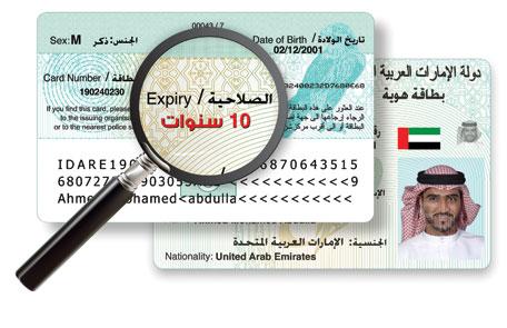 Emirates ID Gateway Module